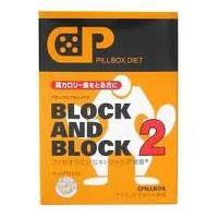 ピルボックスダイエット ブロック&ブロック2 40カプセル[今ならナチュリズムが試せる♪おまけ付き!]