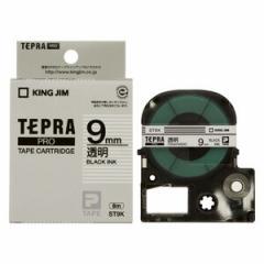 「テプラ」PRO SRシリーズ専用テープカートリッジ [ST9K] 1巻8m 透明ラベル 8m 本体色:透明ラベル 黒文字(ラベルライター/