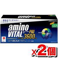 アミノバイタルプロ3600 120本入[16AM1420]【2個set】 (高濃度アミノ酸補給)新パッケージ【Z】