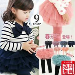 【店内全品送料無料】7カラー 6段チュール チュチュスカート付 10分丈 レギンス