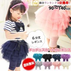 【店内全品送料無料】9カラー 6段チュール チュチュスカート付 6分丈 レギンス