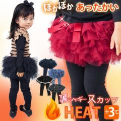 【店内全品送料無料】 MIOオリジナル あったか裏シャギー チュチュスカート付き 10分丈 レギンス