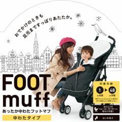 【店内全品送料無料】中綿 フットマフ