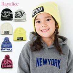【店内全品送料無料】RAYALICE 選べる12種 ニット帽