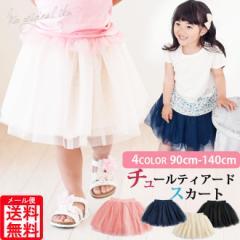 【店内全品送料無料】MIOオリジナル ゆるふわ 3段チュール ティアード スカート