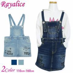 【店内全品送料無料】RAYALICE デニムサロペット スカート