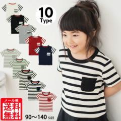 【店内全品送料無料】KIDSMIOオリジナル 全10種 多色 ボーダー 半袖 Tシャツ