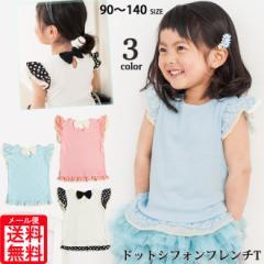 【店内全品送料無料】MIOオリジナル 肩フリルドットシフォン フレンチ Tシャツ