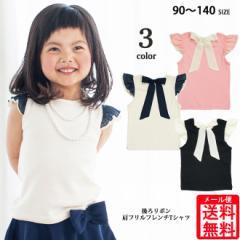 【店内全品送料無料】MIOオリジナル 後ろシフォンリボン 肩フリルフレンチ Tシャツ
