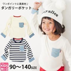 【店内全品送料無料】デニムポケット付き ロング Tシャツ
