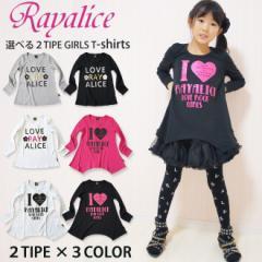 【店内全品送料無料】RAYALICE 2タイプ全6種 GIRLS トップス