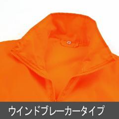 激安(イベント ウインドブレーカー タイプ・ハーフコート型)★M〜LLサイズ■蛍光オレンジ(橙色)