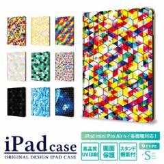 ipad 9.7 ケース ケース かわいい ipad ケース ipadミニ4ケース iPad 9.7 ケース apple ipad mini4 ステンドグラス風 幾何学 六角形