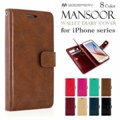 スマホケース iPhoneX iPhone8 レザー iPhone7 iPhone6 iPhone6s Plus シンプル クール かわいい 手帳型 手帳ケース 送料無料