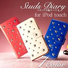 【予約 納期2週間】ipod touch 5 ケース 手帳型 スタッズ スター ipod touch 5 ケース 手帳 第5世代