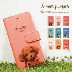 galaxy s7edge カバー 手帳 携帯ケース手帳型 カバー ギャラクシー au ケース SCV33 手帳 かわいい   犬 動物 ペット