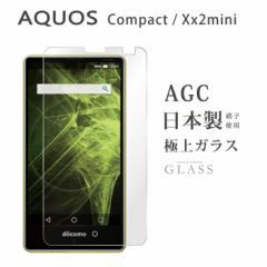 AQUOS Compact SH-02H DM-01H SHV33 Xx2mini 【SH-02H DM-01H SHV33 Xx2mini 強化ガラス ラウンドエッジ 気泡ゼロ 9h 0.3mm 指紋防止】