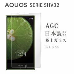 AQUOS SERIE SHV32 【SHV32 強化ガラス 液晶保護フィルム ラウンドエッジ 気泡ゼロ 液晶保護シート ガラスフィルム 9h 0.3mm 指紋防止】