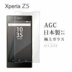 Xperia Z5(SO-01H/SOV32/501SO)【 強化ガラス 液晶保護フィルム ラウンドエッジ 気泡ゼロ 液晶保護シート ガラスフィルム 9h 0.3mm】