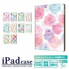 ipad 9.7 ケース ケース かわいい ipad ケース ipadミニ4ケース iPad 9.7 ケース apple ipad mini4 水彩 絵具 ペイント おしゃれ