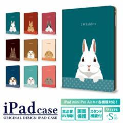 ipad 9.7 ケース ケース かわいい ipad ケース ipadミニ4ケース iPad 9.7 ケース apple ipad mini4  うさぎ 動物 おしゃれ