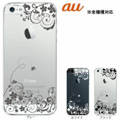 スマホケース モノトーン フローラル 花 ほぼ全機種対応 iPhone8 Plus iPhoneX iPhone7 iPhonex xperia XZ1 SOV36 aquos auキュアフォン