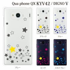 スマホケース KYV42 Qua phone QX kyv42 カバー ハード/キュアフォンQX カバー/ケース/au エーユー/クリア シャイニングスター TYPE1