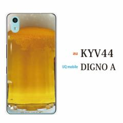 qua phone qz ケース キュア フォン カバー 手帳型 kyv44 アンドロイド 携帯のカバー 手帳型スマホケース ビール TYPE01