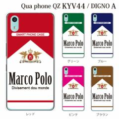 qua phone qz ケース キュア フォン カバー 手帳型 kyv44 アンドロイド 携帯のカバー 手帳型スマホケース マルコポーロ Marco Polo 世界
