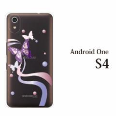 android One S4 yモバイルスマホケース 携帯ケース アンドロイド 携帯のカバー 手帳型スマホケース 優雅に舞う蝶々