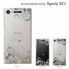 スマホケース xperia xz1 ハードケース スマホケース xperia so-01k docomo ケース 携帯ケース モノトーン フローラル フ