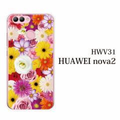 huawei nova2 ケース 手帳型 hwv31 auスマホケース 携帯ケース アンドロイド 携帯のカバー 手帳型スマホケース フルフラワー 花がいっぱ