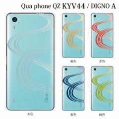 qua phone qz ケース キュア フォン カバー 手帳型 kyv44 アンドロイド 携帯のカバー 手帳型スマホケース 和柄 流れ