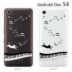 android One S4 yモバイルスマホケース 携帯ケース アンドロイド 携帯のカバー 手帳型スマホケース 音符とじゃれる猫