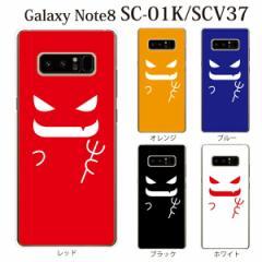Galaxy Note8 ケース カバー SCV37 ギャラクシーノート8カバースマホケース ギャラクシーnote8 カバーケースクリア デビル 小悪魔 かわい
