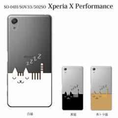 スマホケース xperia sov33 au xperia sov33 カバー xperia performance ハードスマホケースねこ ネコ 居眠り