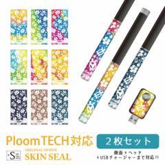 Ploomtechシール 即納 ホヌ ハワイ ハイビスカス / Ploom TECH プルームテック スキンシール ステッカー デコ 電子タバコ デザイン