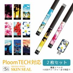 Ploomtechシール 即納 ハワイ 夕焼け ハイビスカス / Ploom TECH プルームテック スキンシール ステッカー デコ 電子タバコ デザイン