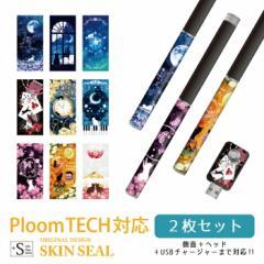 Ploomtechシール 即納 猫 ファンタジー ゴシック / Ploom TECH プルームテック スキンシール ステッカー デコ 電子タバコ デザイン