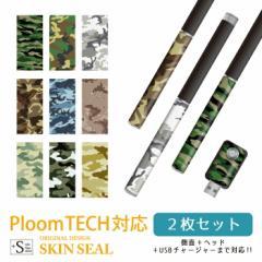 Ploomtechシール 即納 迷彩柄 カモフラージュ メンズ / Ploom TECH プルームテック スキンシール ステッカー デコ 電子タバコ デザイン