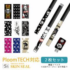 Ploomtechシール 即納 スカル 骸骨 ドクロ / Ploom TECH プルームテック スキンシール ステッカー デコ 電子タバコ デザイン