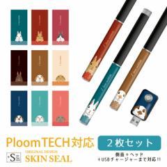 Ploomtechシール 即納 うさぎ ラビット ロップイヤー / Ploom TECH プルームテック スキンシール ステッカー デコ 電子タバコ デザイン