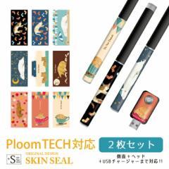 Ploomtechシール 即納 癒し 動物 アニマル / Ploom TECH プルームテック スキンシール ステッカー デコ 電子タバコ デザイン