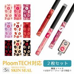 Ploomtechシール 即納 リップ ルージュ 唇 / Ploom TECH プルームテック スキンシール ステッカー デコ 電子タバコ デザイン