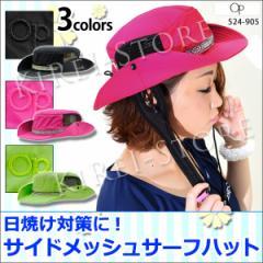 アウトレットセール■帽子 サーフハット 524905(3色) OP/オーシャンパシフィック■F[ols]