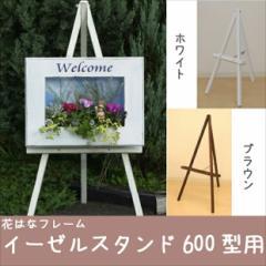 花はなフレーム 600型用イーゼルスタンド  ES-1300 スタンドのみ(ガーデニング/園芸/ギフト/額縁/花/寄せ植え)