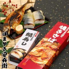 はまやき安兵衛 焼きさば&鯖寿しセット メーカー直送【R】【C】