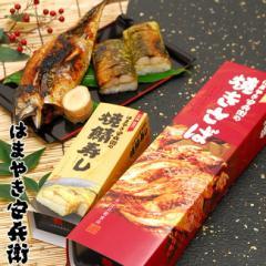 はまやき安兵衛 焼きさば&焼鯖寿しセット メーカー直送【R】【C】