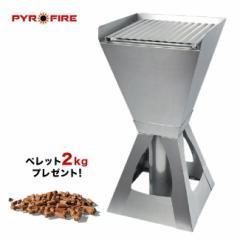 PYROFIRE ピロファイヤー ピロキャンピング(簡単組み立て/庭/アウトドア/BBQ/バーベキュー/家庭用/オールステンレス製) メーカー直送