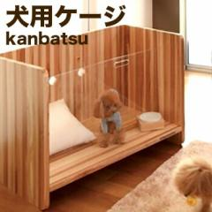Kanbatsu SNUG Cage カンバツ スナッグケージ KBC01(ペットケージ/犬小屋/ペット用室内ケージ/ゲージ/愛犬/小型犬) メーカー直送